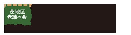 芝百年会|Shiba Centennial Society