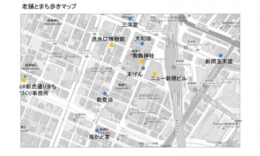 老舗とまち歩きマップ