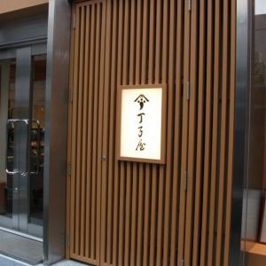 丁子屋呉服店