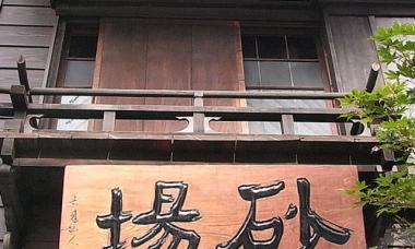 虎ノ門大坂屋砂場